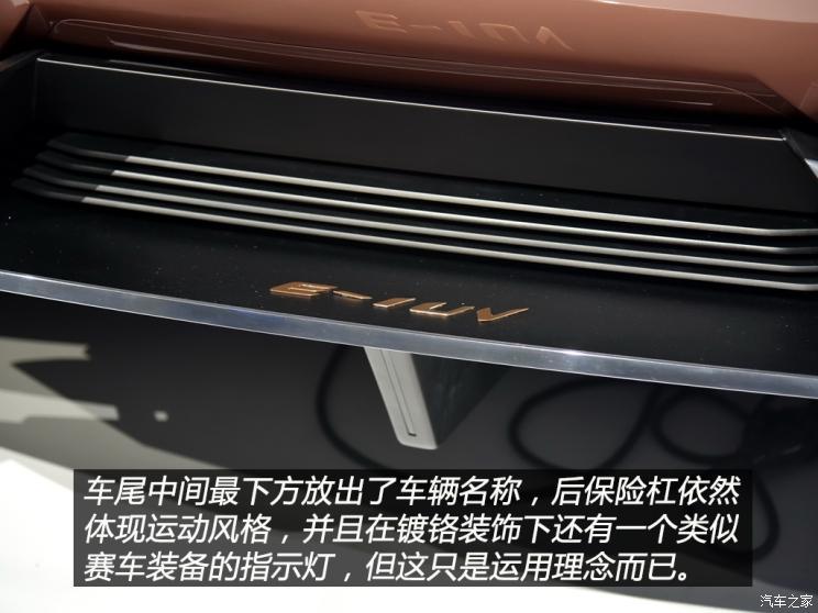 更多的电子互联 星途E-IUV概念车实拍