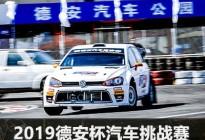 不同的速度盛典 2019德安杯汽车挑战赛