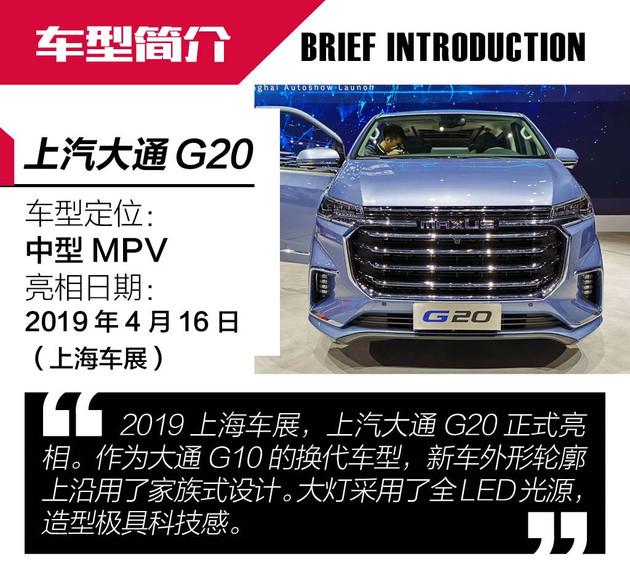 品质全面升级 大通G20诠释国产商务范儿!