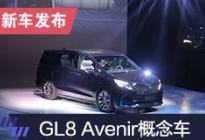 2019上海车展:别克GL8 Avenir概念车首发