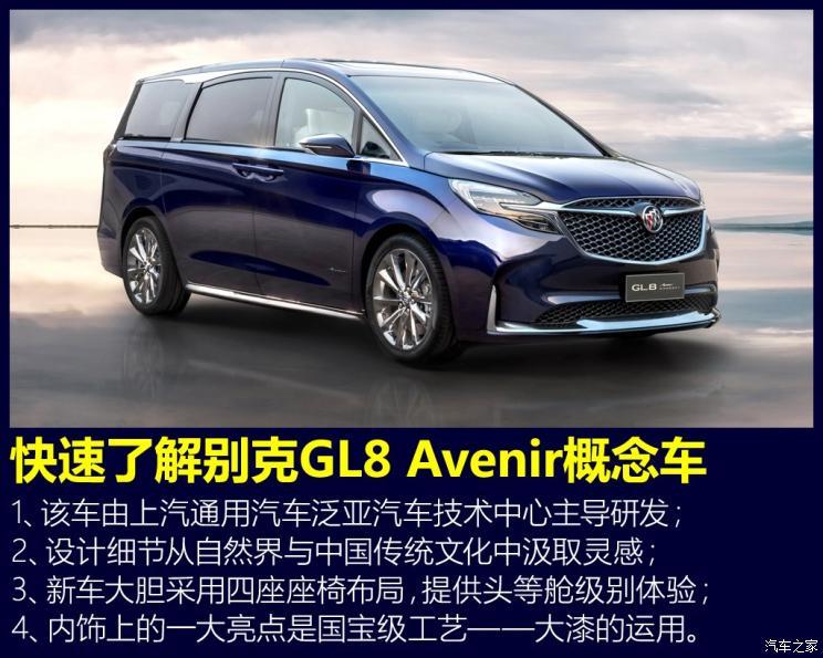 堪比头等舱 解读别克GL8 Avenir概念车