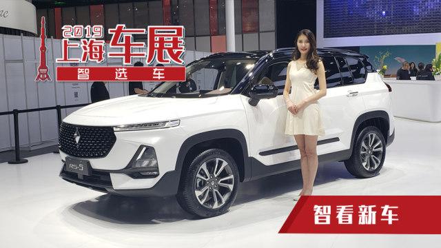 上海车展实拍宝骏RS-5,不到10万标配独立悬架和中控大屏
