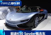 2019上海车展:前途K50 Spyder概念车