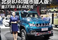 上海车展:BJ40城市猎人版售17.48万起