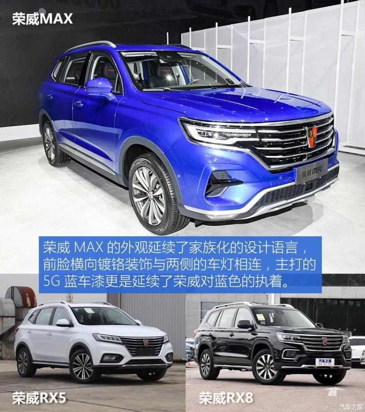 家族化与创新并行 实拍全新SUV荣威MAX