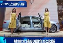 2019上海车展:林肯大陆80周年纪念版