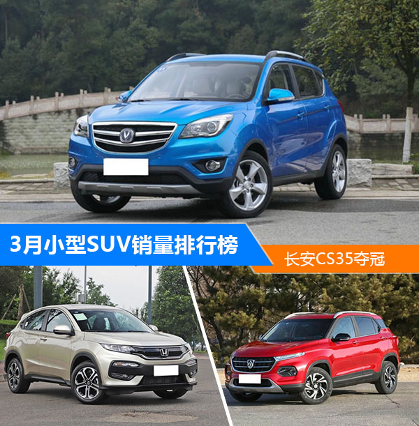 2019年3月小型SUV销量排行榜,长安CS35销量第一