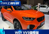 2019上海车展:WEY VV5倾橙版实车亮相