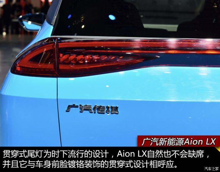 综合续航600km 广汽新能源Aion LX实拍