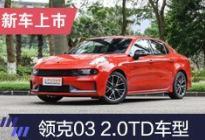 2019上海车展:领克03 2.0TD售15.48-16.68万