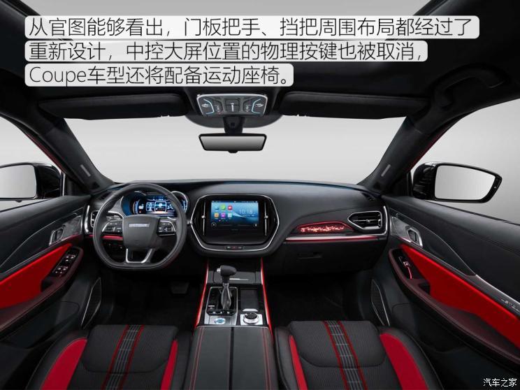 潮流大趋势 车展实拍捷途X70 Coupe