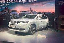 【2019上海车展】Jeep指挥官PHEV亮相上海车展