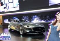 属于未来的美 马自达VISION COUPE亮相上海车展