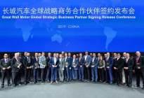 30家全球战略合作伙伴签约 长城汽车全球化战略上演加速度