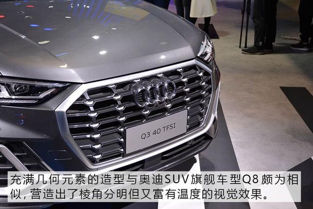 上海车展实拍全新奥迪Q3 国产后的Q3能否原滋原味值得期待