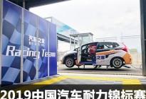 汽车之家将参加CEC中国汽车耐力锦标赛