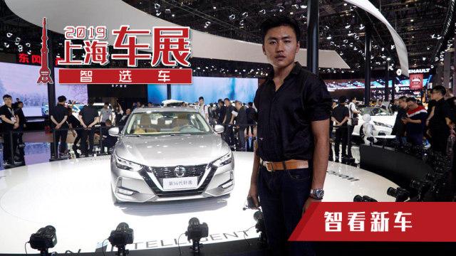 上海车展实拍全新一代轩逸,搭1.6L发动机,百公里4.9个油