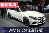 2019上海车展:AMG C43旅行版国内首发
