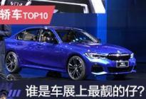 上海车展轿车TOP10:谁是车展上最靓的仔?