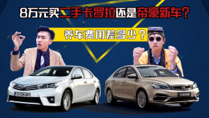 新手上路,8万元买帝豪新车还是二手卡罗拉?养车费用差多少?