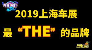 """一分钟盘点2019上海车展""""三宗最"""""""