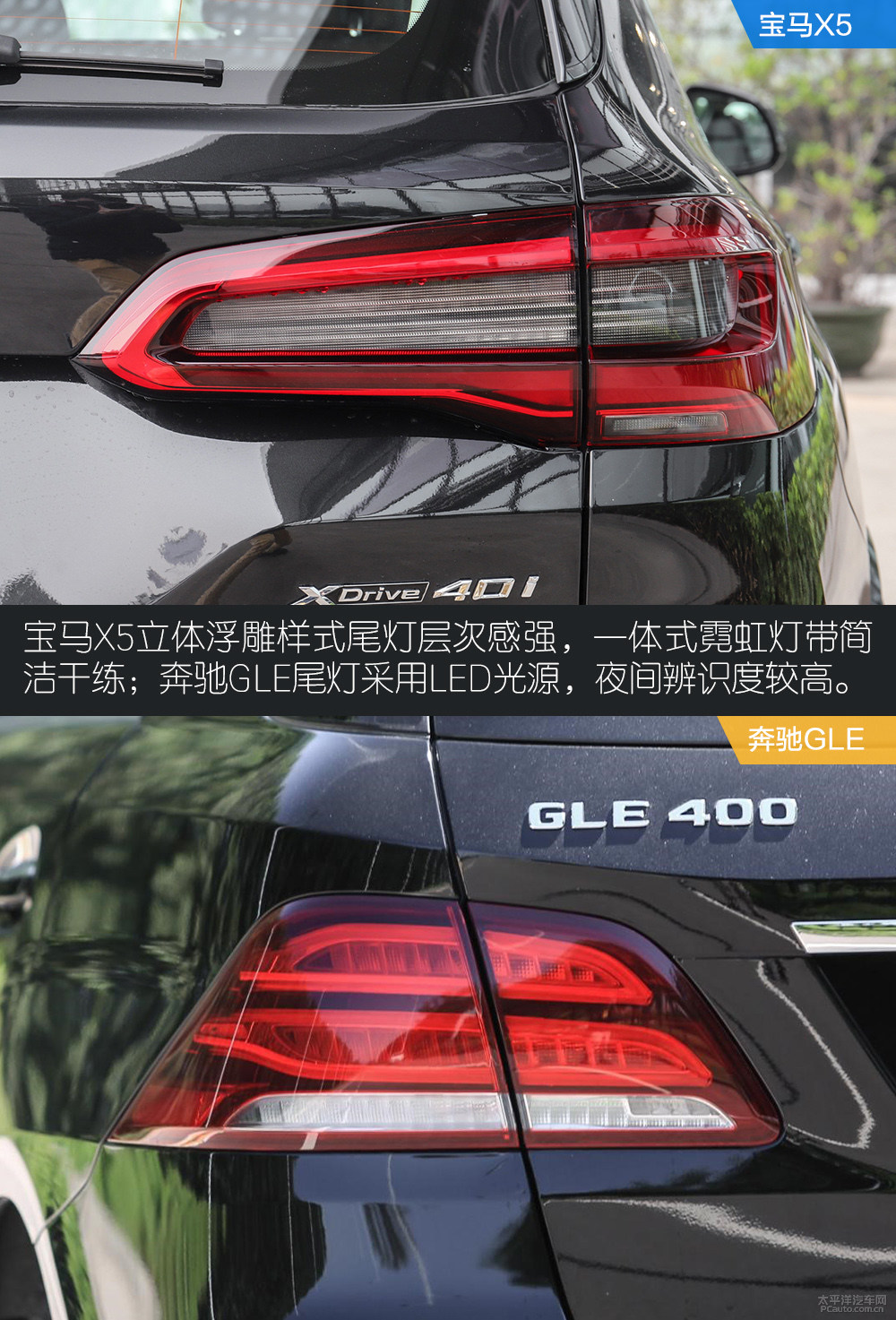 路上的较量 宝马X5对比奔驰GLE