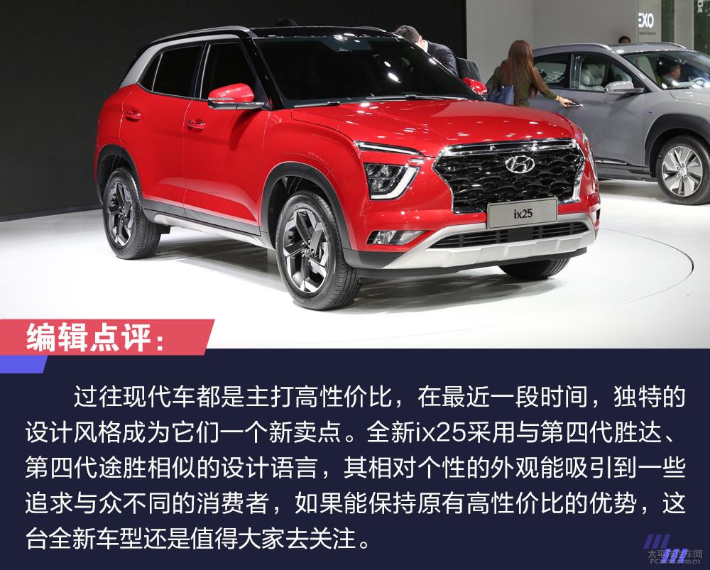 换脸再战 静态体验全新北京现代ix25