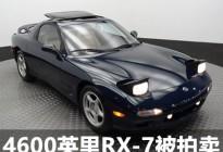 仅4600英里的RX-7有望以10万美元成交