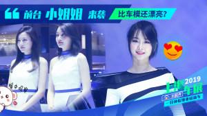上海车展另一道靓丽的风景线,豪车跑车小姐姐,你看谁更多一点?