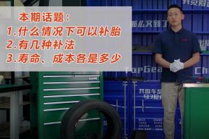 补胎原理竟如此简单?教你了解成本与价格,不会再被修理厂坑!