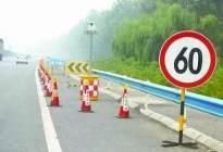 高速时速120公里时,突然出现限速60公里时,怎么处理才正确