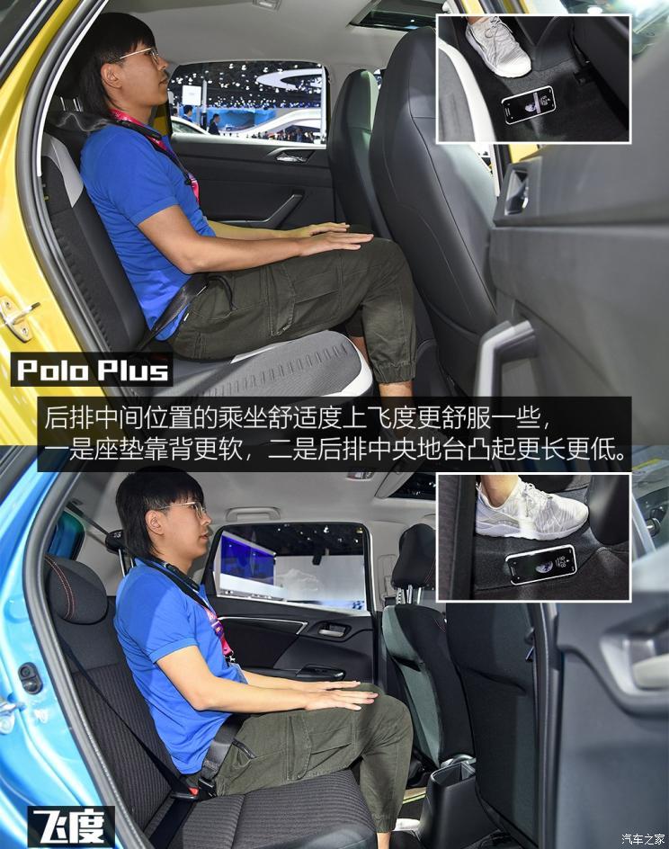 永恒的对手 车展对比Polo Plus和飞度