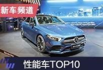 上海车展性能车TOP10:跑得快的不一定贵