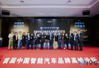助推中国汽车迈进智能化时代——首届中国智能汽车品牌高峰论坛在上海举行