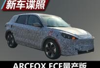 2020年投产 ARCFOX ECF量产版谍照首曝