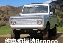 美国初创公司打造纯电福特Bronco越野车