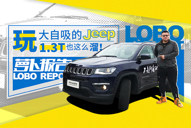 玩自吸的Jeep 1.3T也这么溜试Jeep指南者