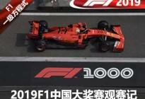 一千场在上海 2019 F1中国大奖赛观赛记