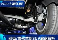 四车同台 解析别克/雪佛兰4款新SUV底盘
