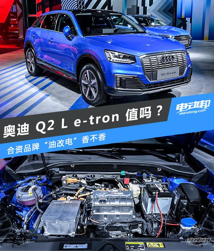 """合资品牌""""油改电""""香不香?奥迪Q2L e-tron值吗?"""