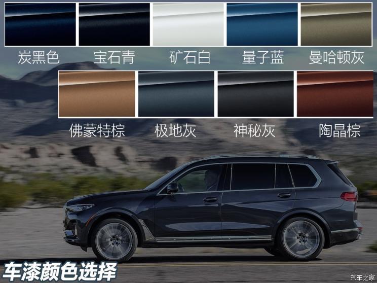 推荐尊享型M运动套装 宝马X7购车手册