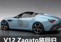 阿斯顿·马丁Vantage V12 Zagato回归