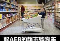 福特新科技 配AEB主动刹车的超市购物车