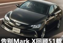 V6+后驱即将落幕 日本发布Mark X最终版