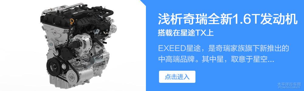 EXEED星途TX怎么选?推荐两驱钻石版