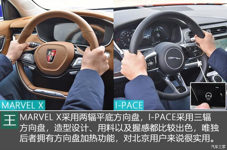 中英间的较量 MARVEL X车主遇上I-PACE