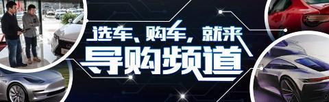 推荐畅享版/至尊版 奥德赛混动购车手册