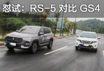 怼试:新宝骏RS-5对比传祺GS4 品质谁更强?