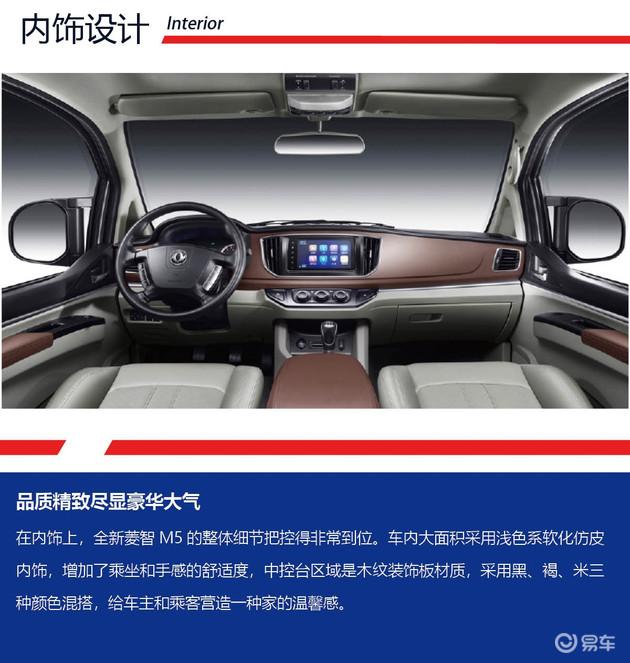 国产MPV实力派!东风风行菱智成70万车主信赖之选