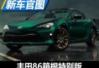 命名很特别 丰田86箱根特别版官图发布